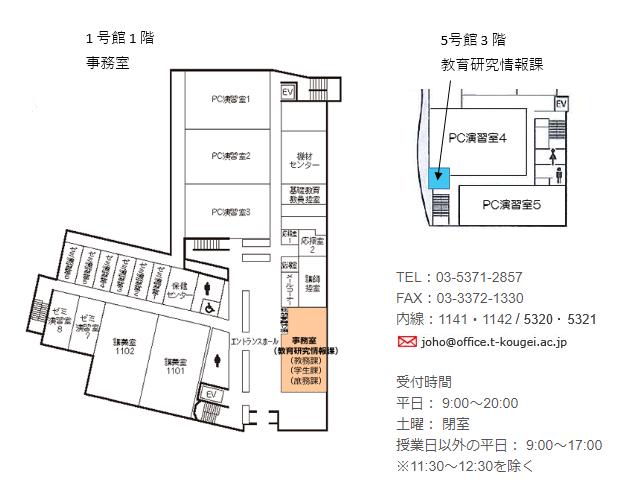 office-nakano